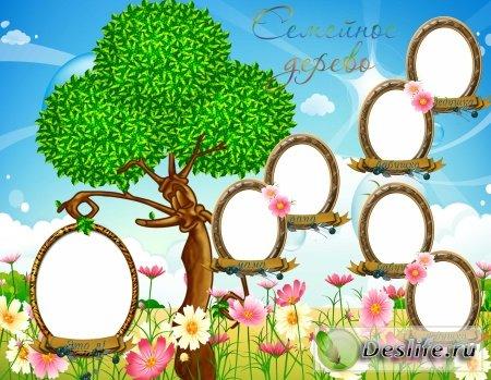 Шаблоны для фотошопа генеалогическое древо - Лу.